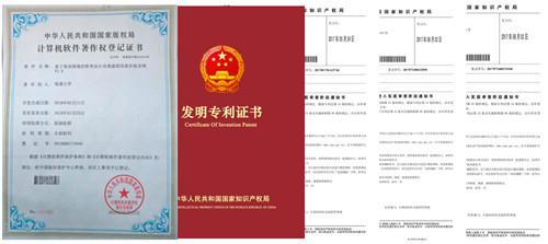 4多项软著及专利_副本.jpg